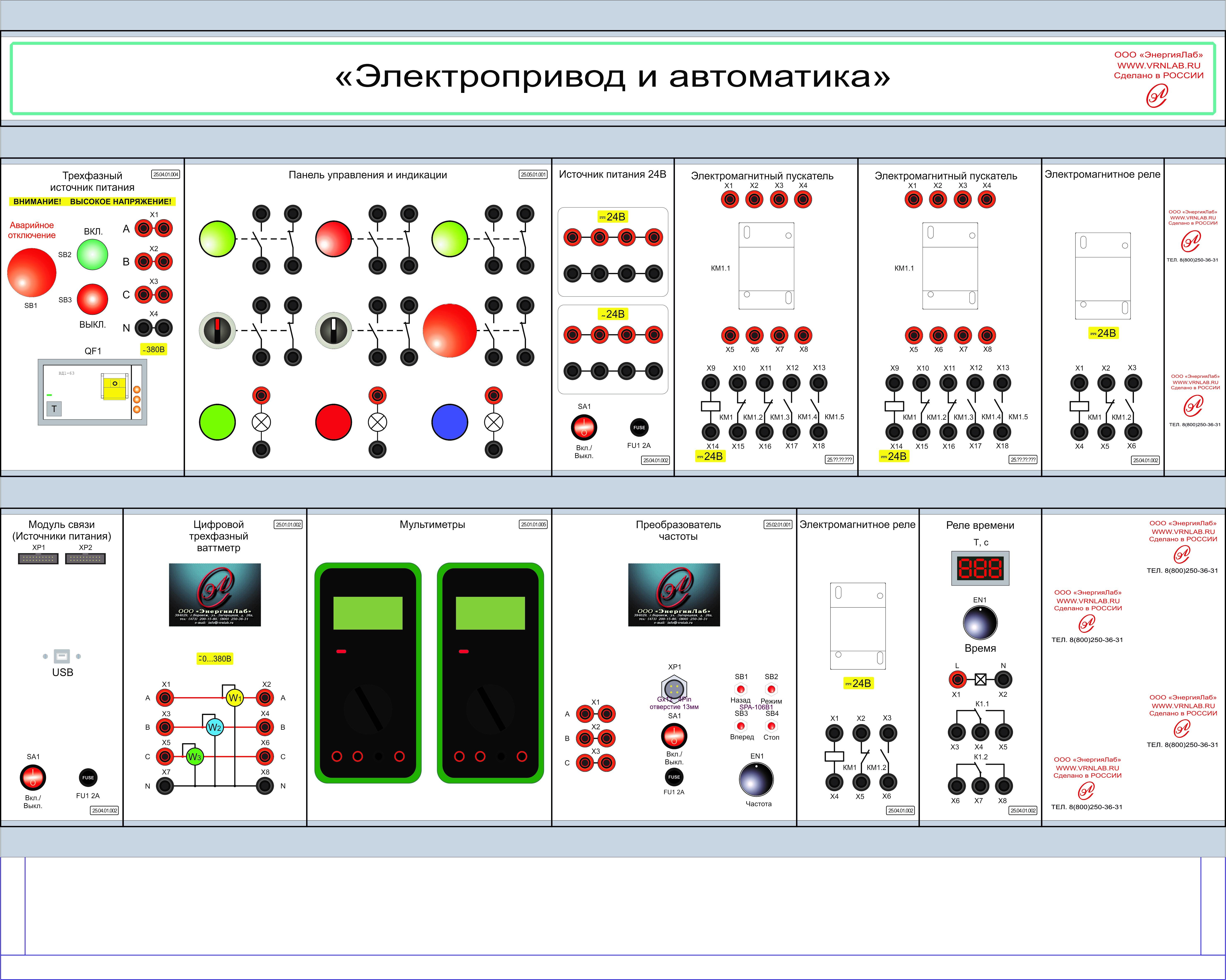 Комплект лабораторного оборудования «Электропривод и автоматика»