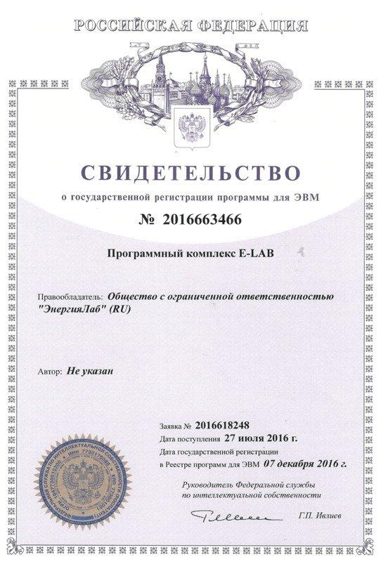 свидетельство о регистрации программы